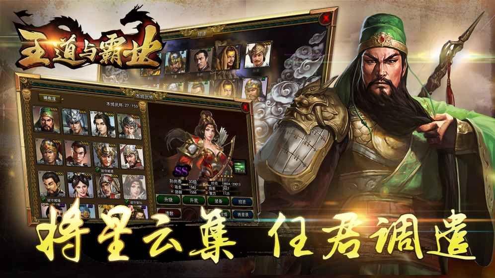 王道与霸业手游官方网站正版下载图2: