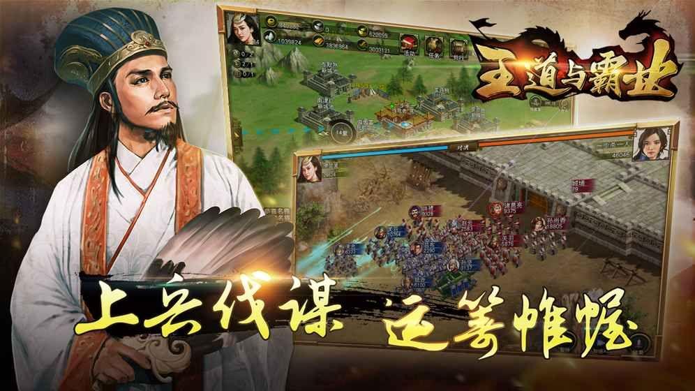 王道与霸业手游官方网站正版下载图1: