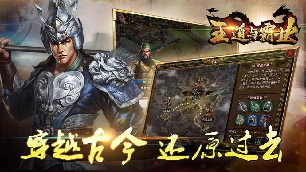 王道与霸业手游官方网站正版下载图3: