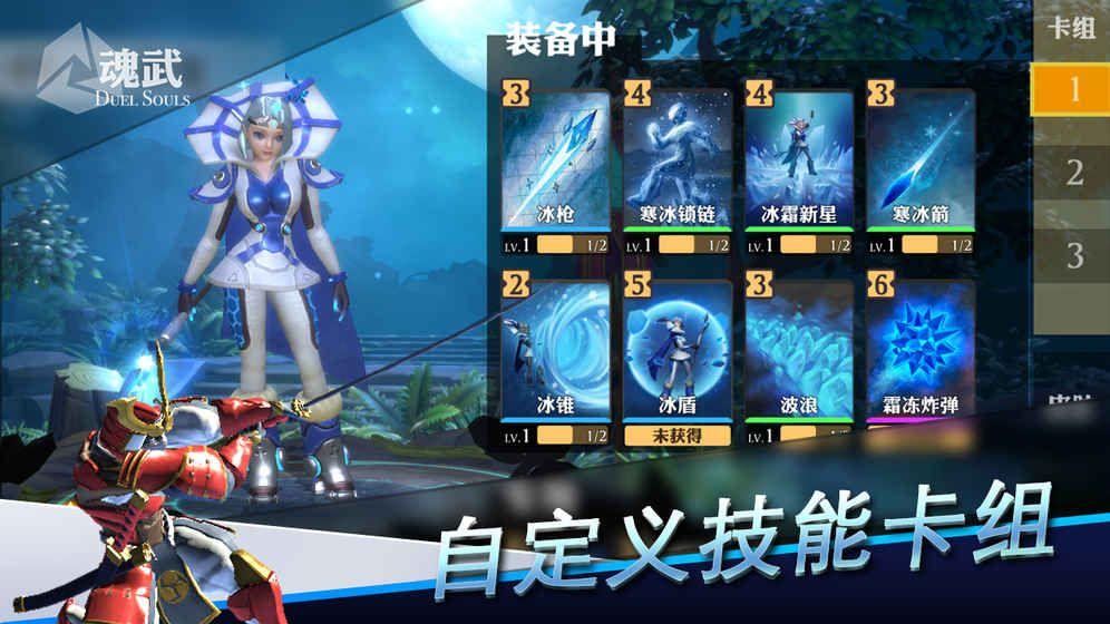 魂武官方手游最新测试版图4: