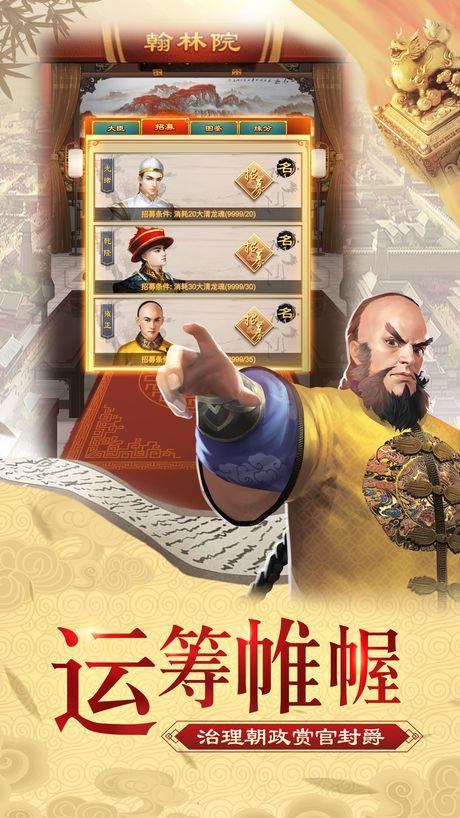 布衣天子安卓手游官网正版下载图3: