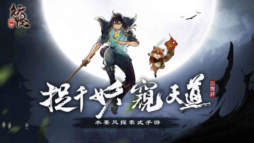 妖怪正传手游官方公测版下载图2: