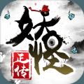 妖怪正传游戏官方网站正版下载