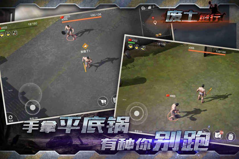 浩劫游戏废土危行官方网站下载正版游戏安装图4:
