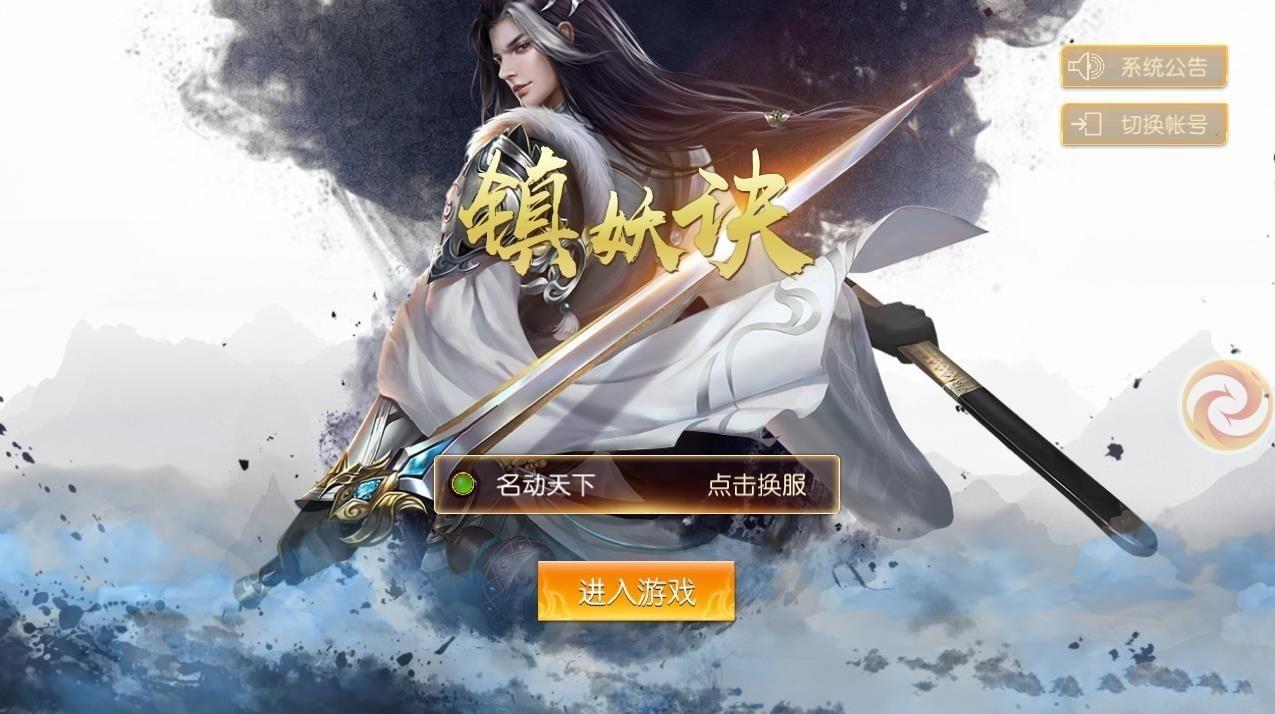 镇妖诀官网下载安卓版图1: