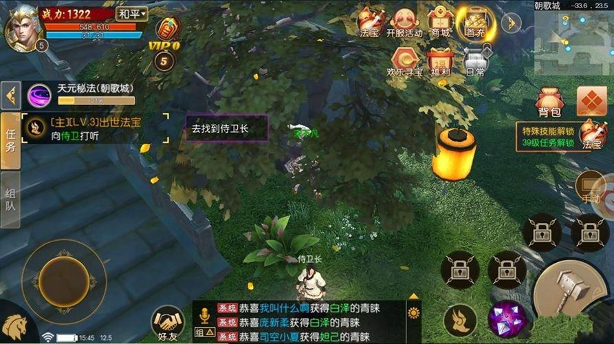 镇妖诀官网下载安卓版图2: