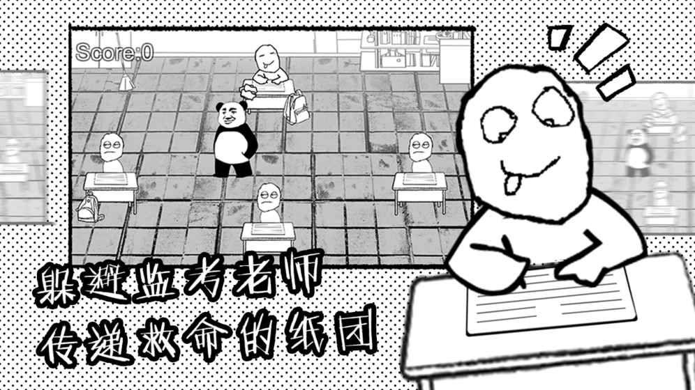 考试大作战游戏安卓手机版图2: