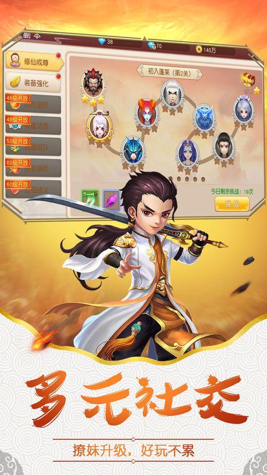 九梦修仙官网安卓版图2