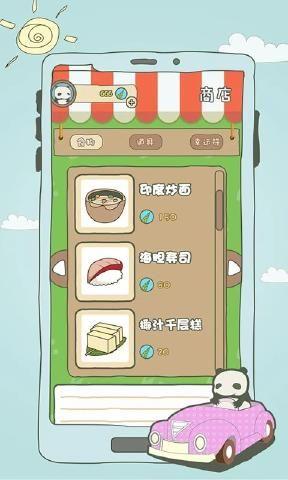 旅行熊猫游戏官方正版下载图4: