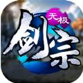 无极剑宗手游官方安卓版下载 v1.0.5