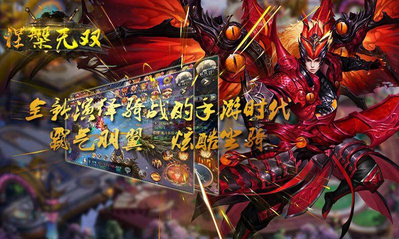 涅槃无双官方网站下载游戏安卓版图4: