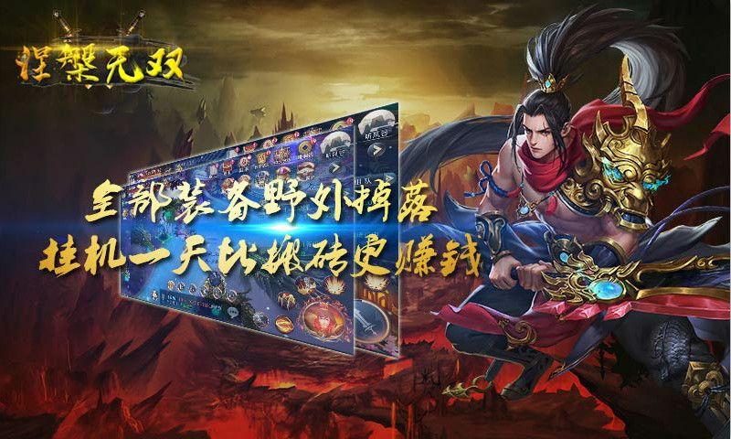 涅槃无双官方网站下载游戏安卓版图3: