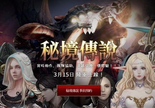 韩式MMORPG手游秘境传说3月中旬上线[多图]