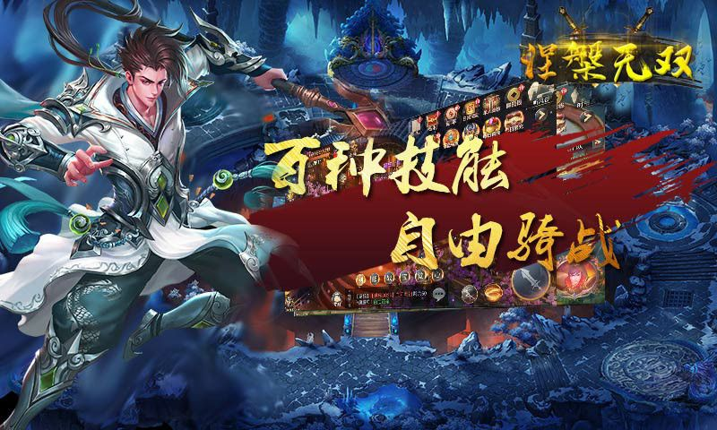 涅槃无双官方网站下载游戏安卓版图2: