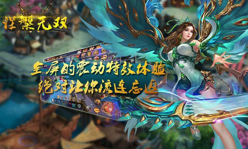 涅槃无双官方网站下载游戏安卓版图1:
