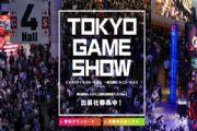 日本东京电玩展和英国EGX游戏展公布展会信息[多图]