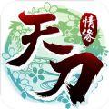 天刀情缘手游官方网站下载正式版 v1.0