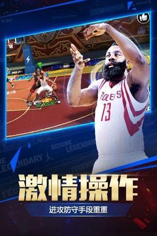 最强NBA腾讯游戏官方指定版下载图4: