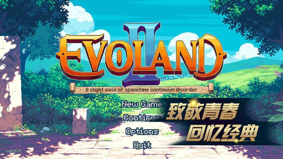 Evoland 2进化之地2安卓官方中文版地址下载图1: