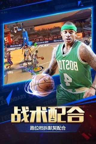 最强NBA腾讯游戏官方指定版下载图3: