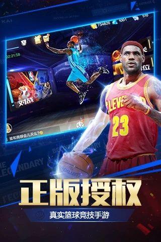 最强NBA腾讯游戏官方指定版下载图5: