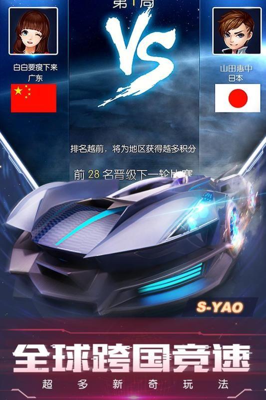 一起来飞车官网正版游戏下载图5: