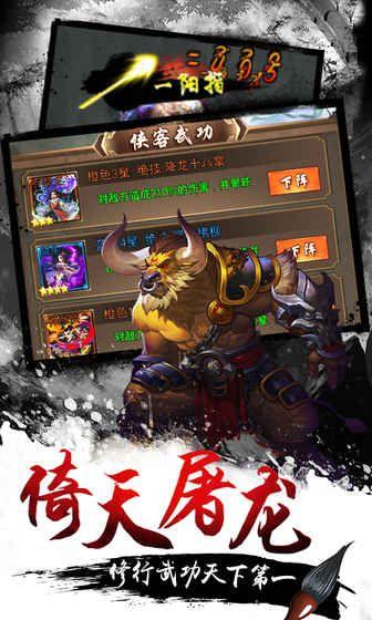 武侠小掌门安卓官方手机游戏最新版本下载图3: