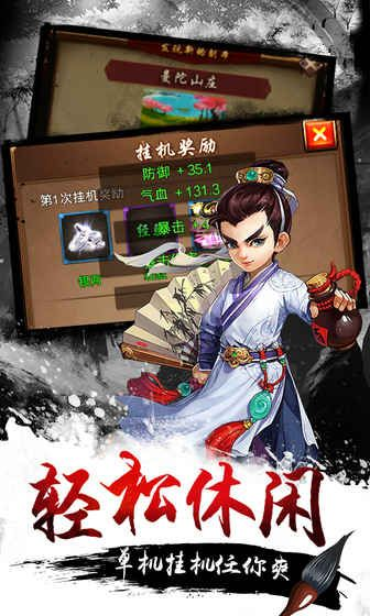 武侠小掌门安卓官方手机游戏最新版本下载图1: