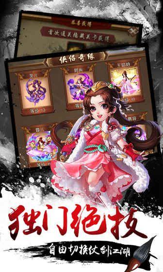 武侠小掌门安卓官方手机游戏最新版本下载图4: