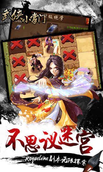 武侠小掌门安卓官方手机游戏最新版本下载图5: