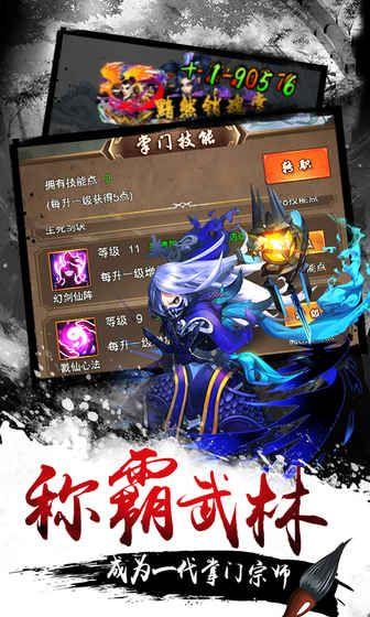 武侠小掌门安卓官方手机游戏最新版本下载图2:
