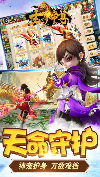 玄界帝尊安卓游戏测试版官方下载图2: