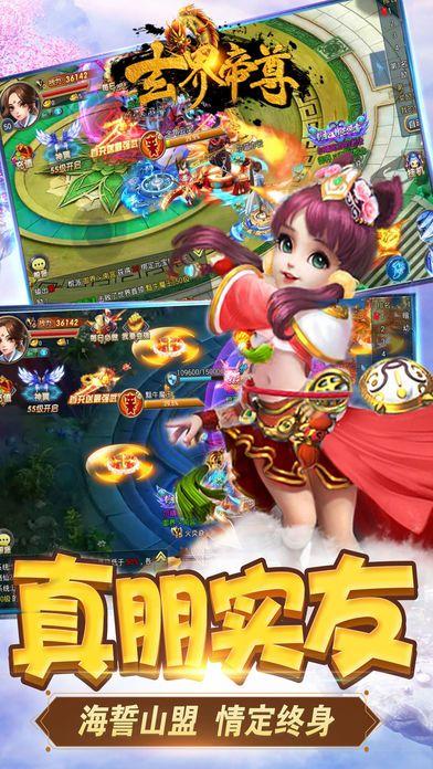 玄界帝尊安卓游戏测试版官方下载图4: