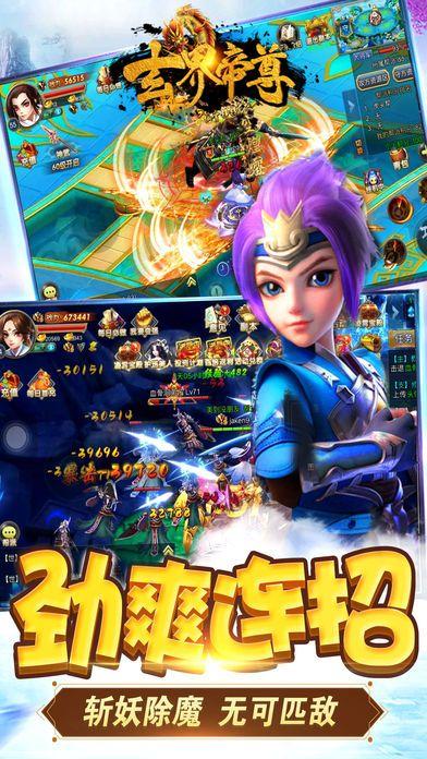 玄界帝尊安卓游戏测试版官方下载图3: