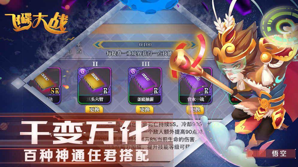 飞碟大战手机游戏官方最新测试版下载图4: