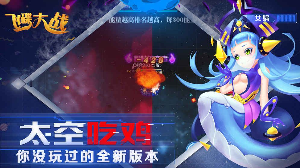 飞碟大战手机游戏官方最新测试版下载图3: