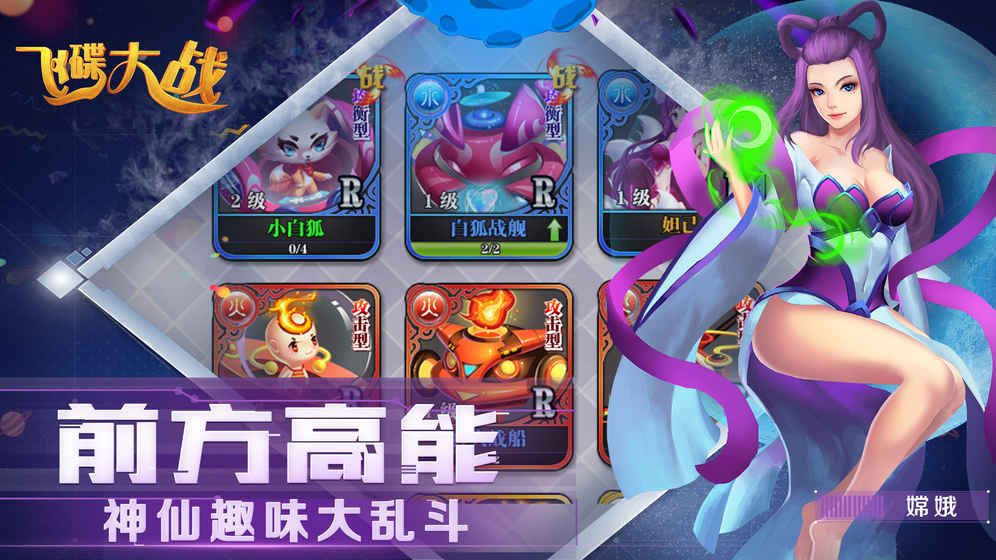 飞碟大战手机游戏官方最新测试版下载图5: