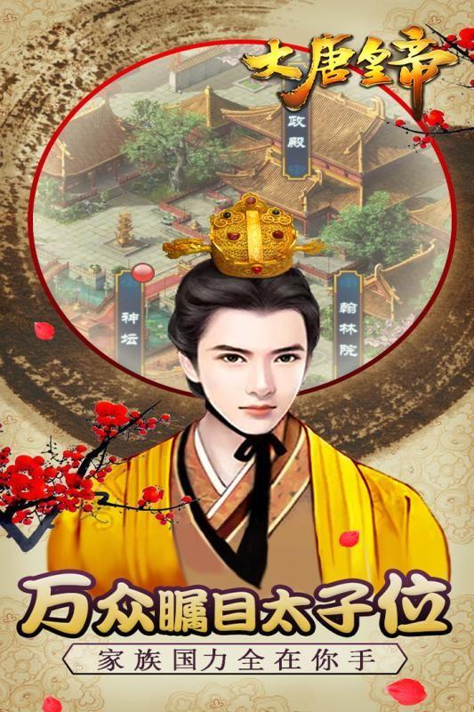 大唐皇帝官网下载手机游戏图2:
