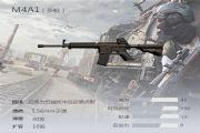 荒野行动M27和M4A1哪个更好?二者对比分析[多图]