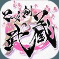 乙女剑武藏安卓游戏预约测试版 v1.0
