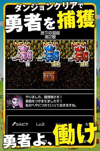 勇者别嚣张DASH游戏中文最新版下载图4: