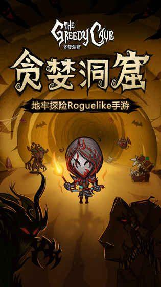 贪婪洞窟2.0.7无限金币水晶内购修改版图片1
