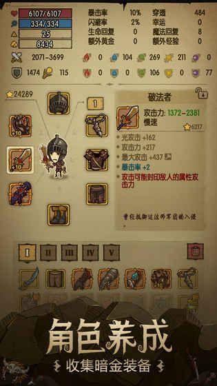 贪婪洞窟2.0.7无限金币水晶内购修改版图片2