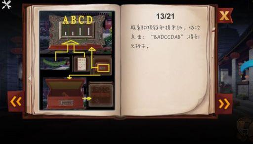 密室逃脱绝境系列1梦三国安卓版游戏最新下载图2: