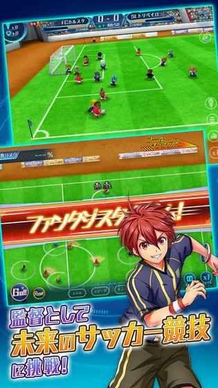 Calcio Fantasista国服手游中文汉化体验版图5: