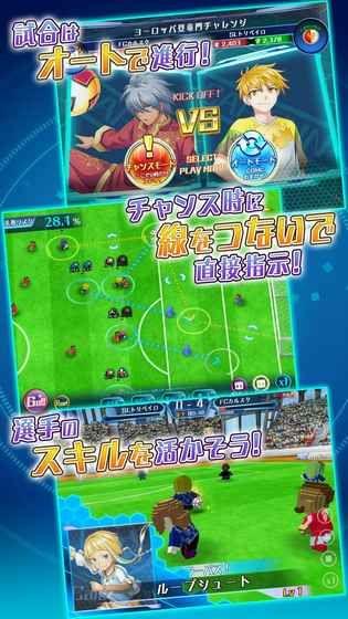 Calcio Fantasista国服手游中文汉化体验版图1: