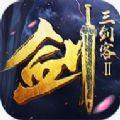 三剑客2手游官方网站下载正式版 v1.9.4