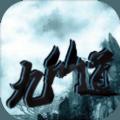 九仙道文字游戏安卓最新版下载 v1.4.16