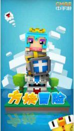 方块冒险最新中文汉化版图1: