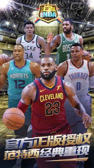 王者NBA2019赛季官方版图4